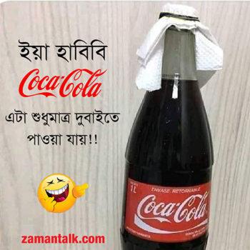 Habibi-Cocacola